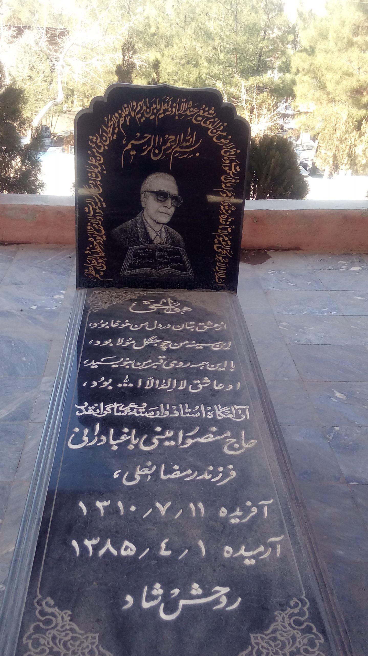 ارامگاه استاد منصور امینی باغبادرانی
