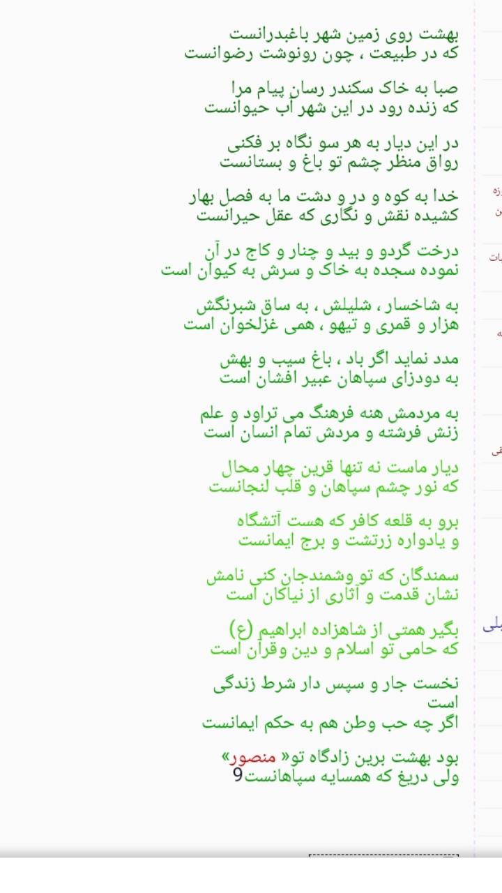 شعر منصور امینی باغبادرانی